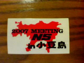 第二回小豆島ミーティング⑤