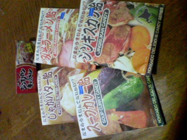 北海道土産試食会オフ開催します!