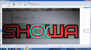 Showa0